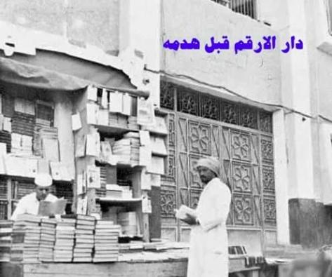 Early photo of Dar Al Arqam