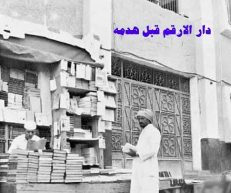 Early photo of Dar Al Arqam