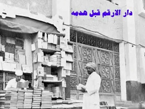 Places to Visit in Makkah – The House of Arqam (RA)